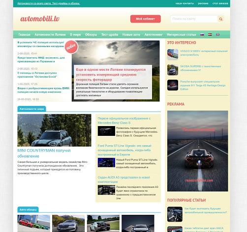 Авто новости и обзоры авто в мире